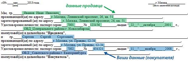 Инструкция - данные продавца и покупателя