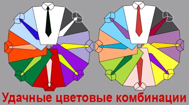 Цветовые комбинации галстуков и рубашек