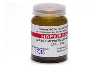 Nitroglicerinovaya-maz-1