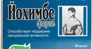 Препарат Йохимбе