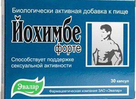 Йохимбе Форте: инструкция по применению йохимбина гидрохлорид, цена, отзывы мужчин