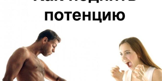 Как быстро улучшить эрекцию в домашних условиях: народные средства усиления потенции